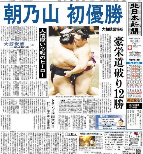19.05.26 新聞
