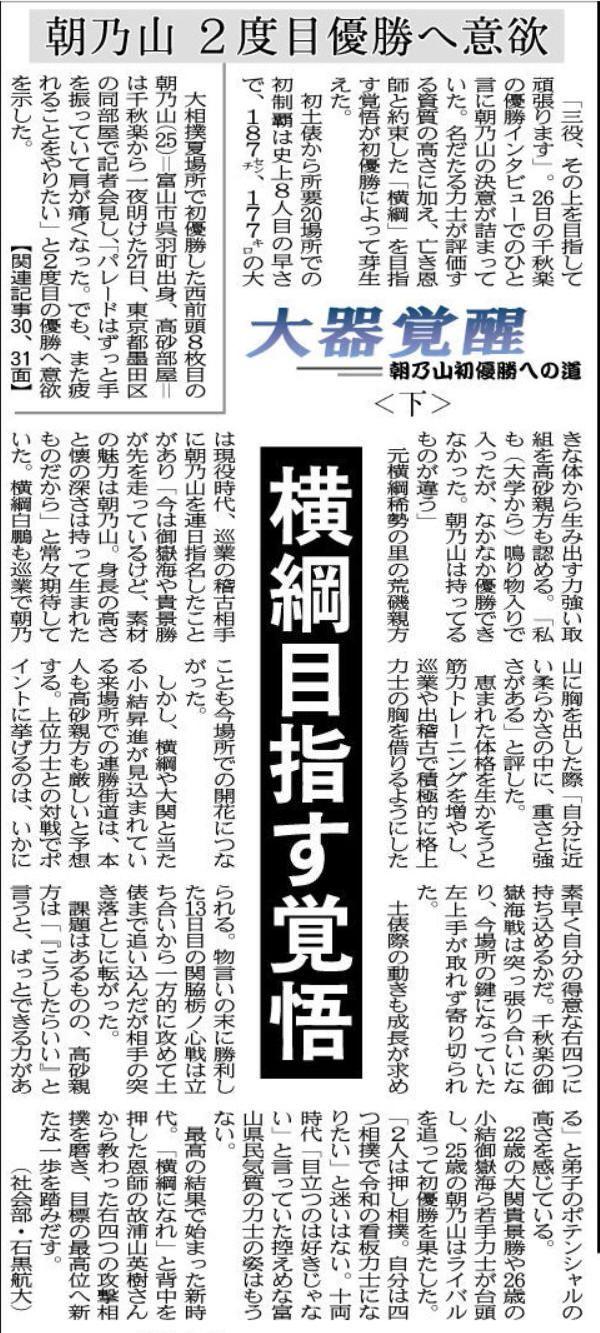 19.05.28 新聞